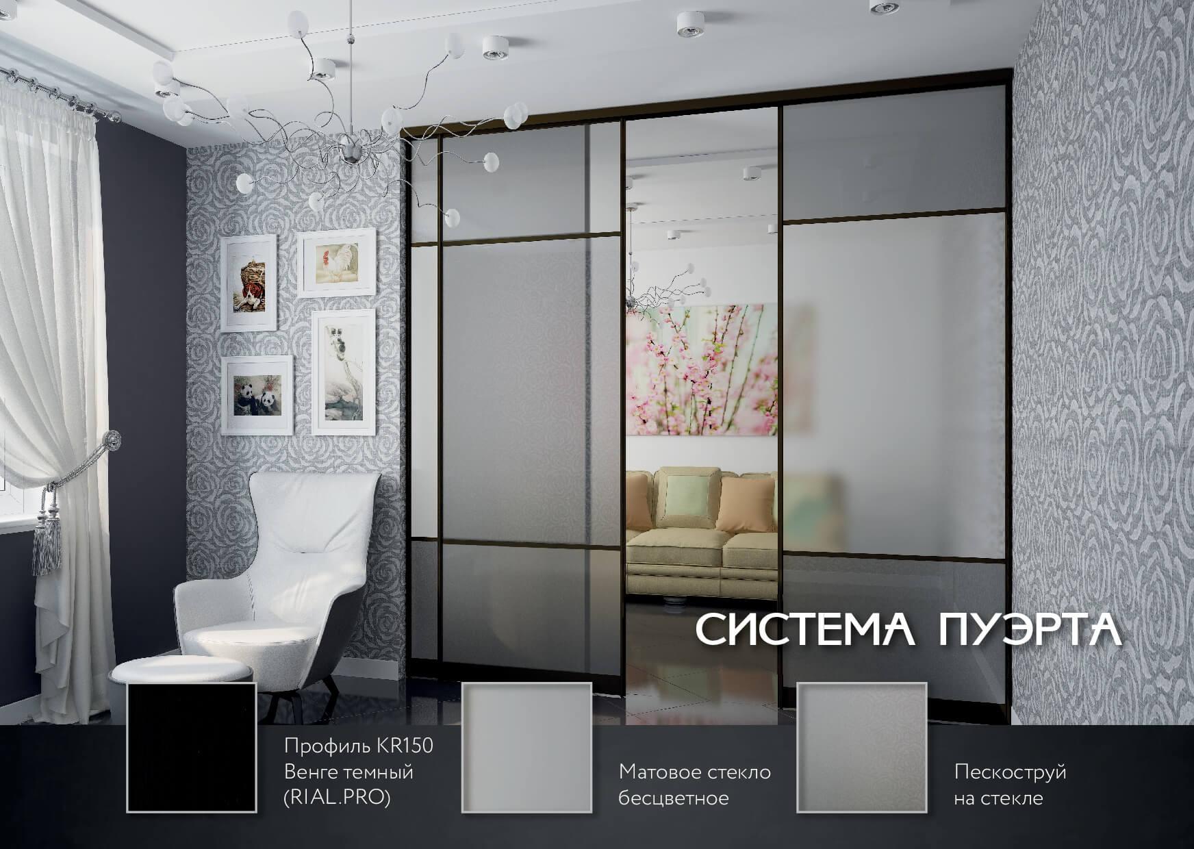 двери-купе от RIAL-Москва
